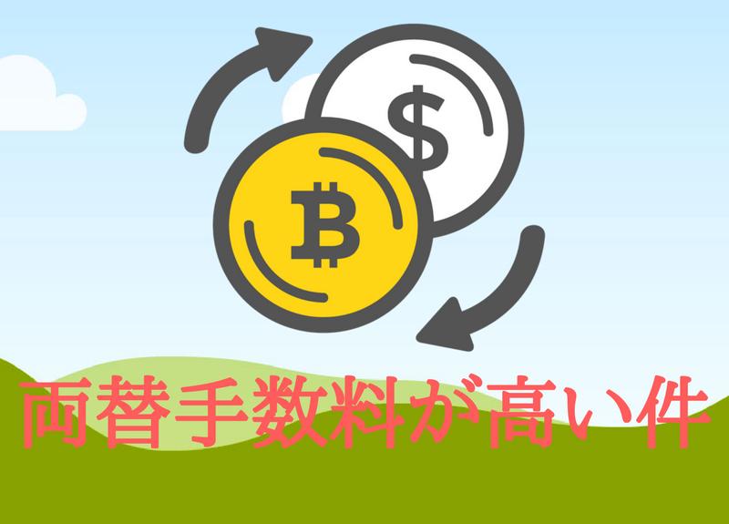 仮想通貨 1ビットコイン 高すぎ 通貨として使えない