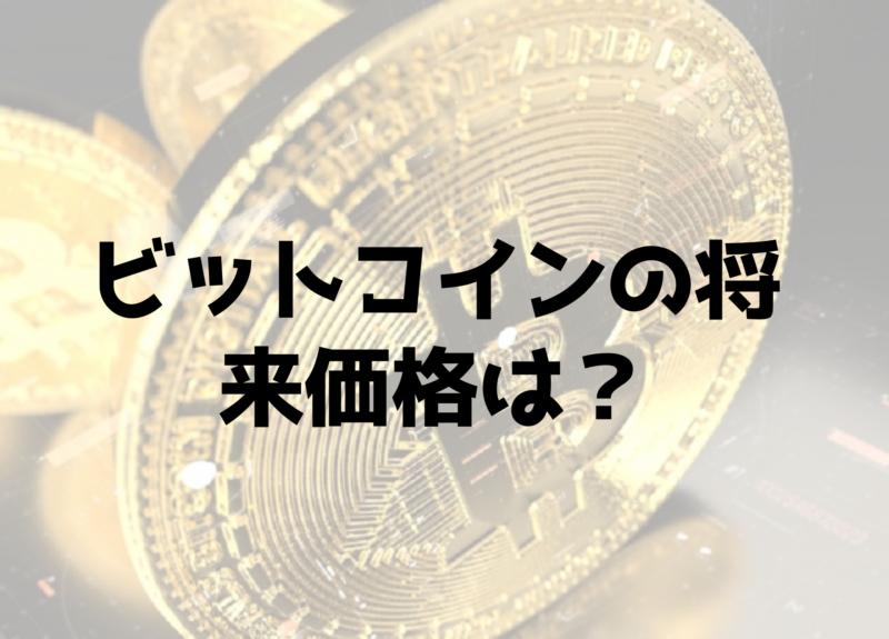いくら ビット コイン