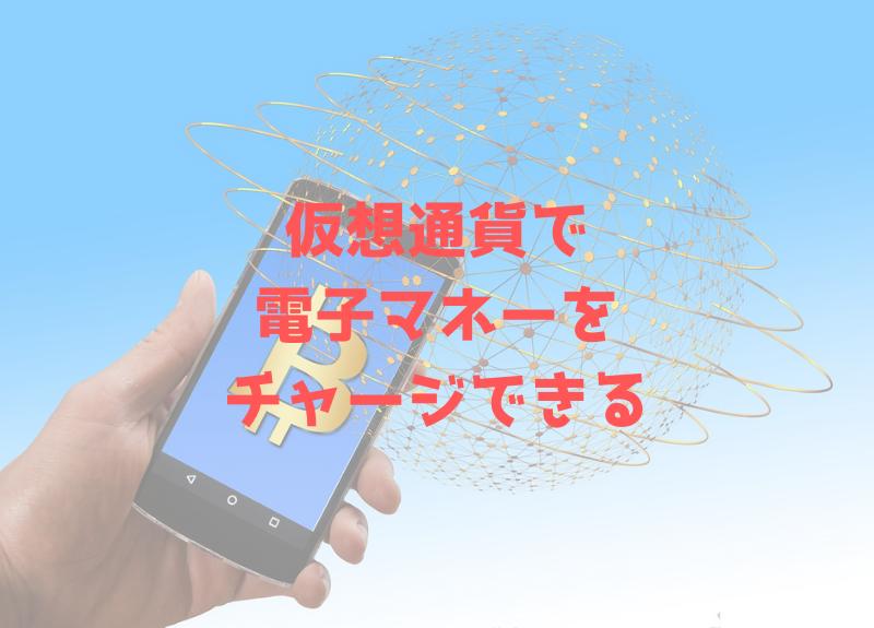 仮想通貨 電子マネー チャージ