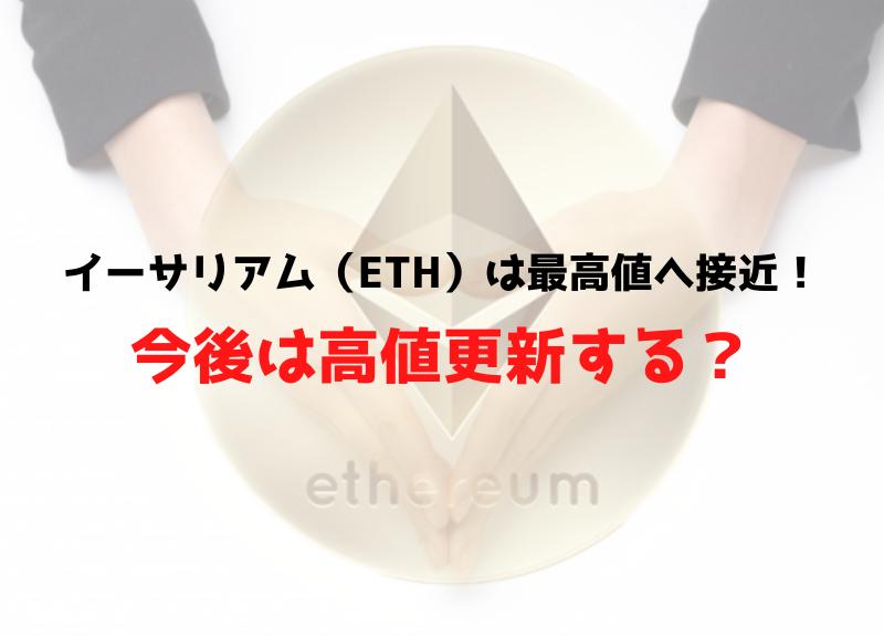 イーサリアム(ETH)0315チャート分析