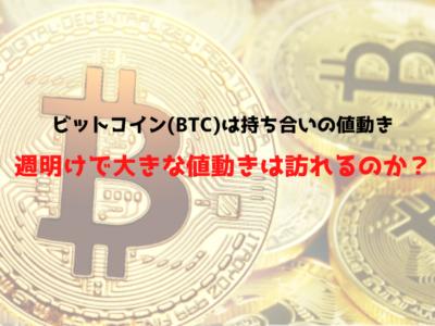 ビットコイン(BTC)0320