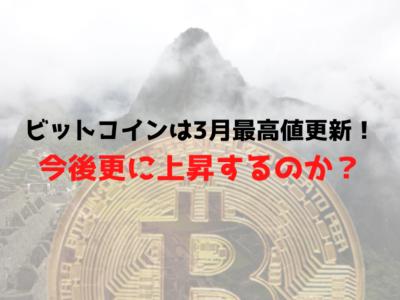 ビットコイン0313