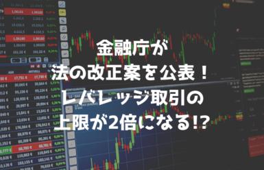 金融庁、仮想通貨に関する政令・内閣府令案を公表。証拠金取引の倍率は最大2倍になる方針