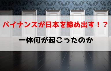 バイナンスが日本を締め出す!?一体何が起こったのか