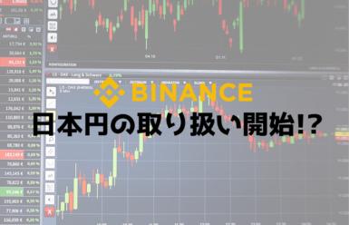 【速報】バイナンスが日本円の取り扱い追加を発表!?