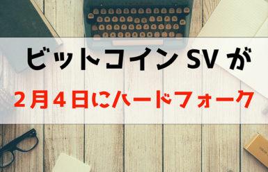ビットコインSVが2月4日にハードフォーク