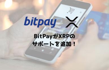 仮想通貨の決済プロバイダーBitpayが、XRPのサポート追加を発表!