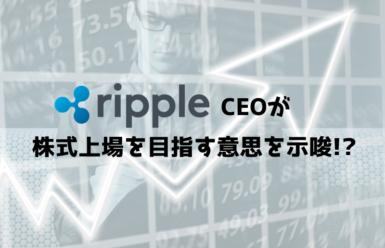 リップルが株式市場に上場⁉️CEOが新規株式公開(IPO)について示唆