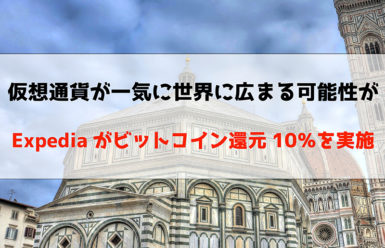 仮想通貨が一気に世界に広まる可能性が…Expediaがビットコイン還元10%を実施