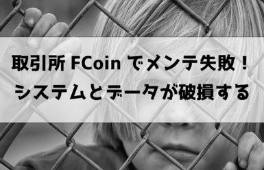 取引所FCoinでメンテナンス失敗!システムとデータが破損する