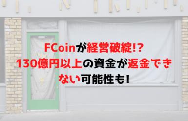 Fcoin実質の経営破綻か、130億円以上の預り資産を返金できない可能性も