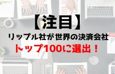 【注目】リップル社が世界の決済会社トップ100に選出!