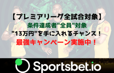 """【サッカー】条件達成者""""全員に""""13万円分のBTC進呈!Sportsbet.ioで激熱キャンペーン実施中【出金縛り無し】"""