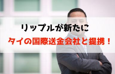 リップルが新たにタイの国際送金会社と提携!