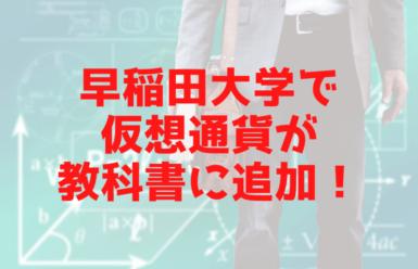 早稲田大学で仮想通貨やブロックチェーンが教科書に追加!