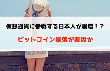 仮想通貨に参戦する日本人が爆増!?ビットコイン暴落が要因か