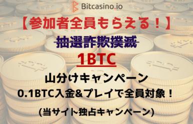 【1BTCみんなで山分け】参加者全員もらえるビットカジノキャンペーン!【ビットコイン谷独占】