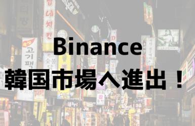 Binance、韓国市場進出へ!