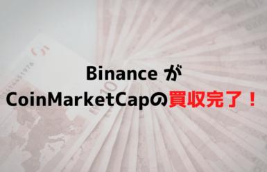 BinanceがCoinMarketCapの買収を正式発表!