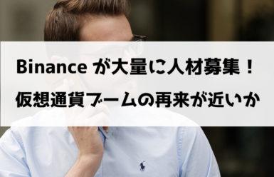 Binanceが大量に人材募集!仮想通貨ブームの再来が近いか