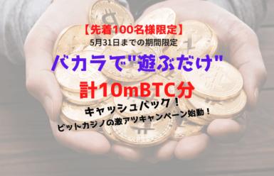 【残りわずか!】約1万円分のBTCチップが即キャッシュバック!ビットカジノのバカラキャンペーン!【大盤振舞】