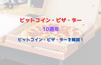 本日「ピザの日」10周年!あらためてビットコインの歴史を振り返る