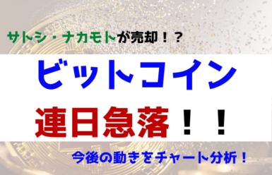 サトシ・ナカモトがBTCを売却!?連日急落のBTCチャート分析!!