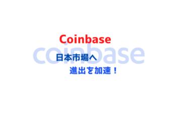 アメリカ大手仮想通貨取引所Coinbase(Coinbase)が日本市場進出を加速!
