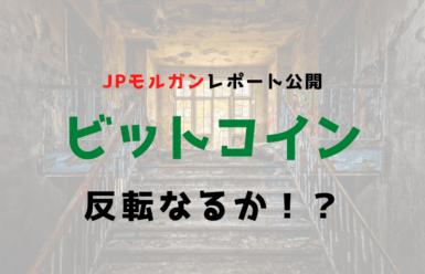ビットコイン急落もJPモルガン『価値2倍』反転なるか!?チャート分析!!