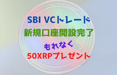 SBIの仮想通貨取引所SBI VCトレードが新規口座開設で50XRPプレゼント!