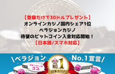 【スマホ対応】ついにオンラインカジノ「ベラジョン」がビットコイン(仮想通貨)入金対応!【新規登録で30ドル】