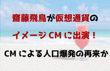 齋藤飛鳥が仮想通貨のイメージCMに出演!CMによる人口爆発の再来か