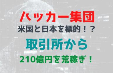 ハッカー集団が米国と日本を標的に、取引所から210億円以上を荒稼ぎ