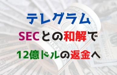 テレグラムはSECとの購入契約に基づいた和解案の下で12億ドルの返金へ