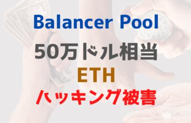 ハッカーがBalancer Poolから50万ドル相当のイーサリアムなどの仮想通貨を盗む