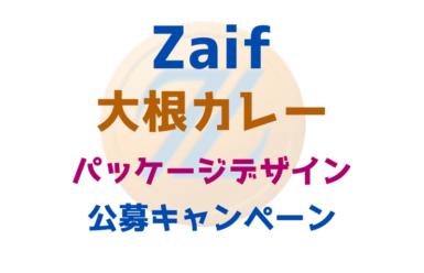 仮想通貨取引所Zaifが「Zaif大根カレー」パッケージデザイン公募開催