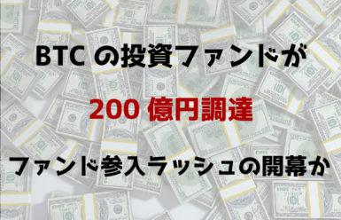 BTCの投資ファンドが200億円調達|ファンド参入ラッシュの開幕か
