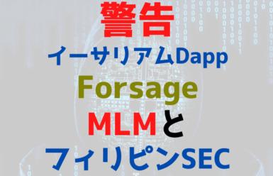 フィリピン証券取引委員会はイーサリアムForsage DappをMLM詐欺と非難