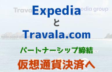 ホテル予約大手のExpediaとの提携で仮想通貨で予約が可能に!Travalaも30%増