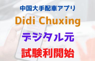 中国大手配車アプリDidi Chuxingがデジタル元の試験利開始!CBDCはリーチか!?