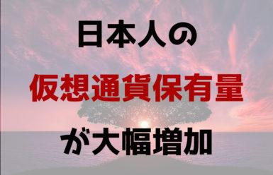 日本人の仮想通貨保有量が大幅増加|仮想通貨離れは実は起こってなかった?