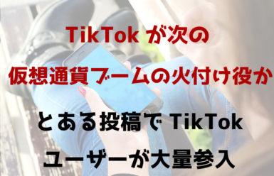 TikTokが次の仮想通貨ブームの火付け役か|とある投稿でTikTokユーザーが大量参入