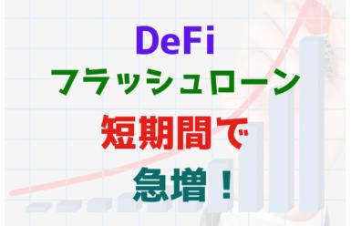 注目のDeFiフラッシュローンが短期間で1億3,000万ドル以上に急増!