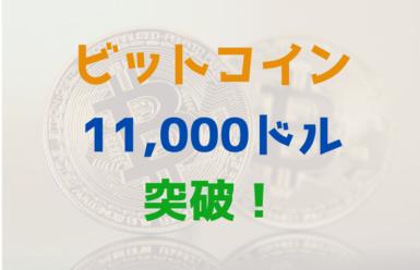ビットコインの価格が11,000ドル超え!市場関係者らも続々と強気の予想!