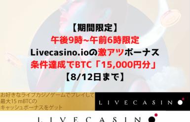【8月13日 06:00終了】オンラインで遊ぶだけで15,000円分のビットコインが貰えるとしたらどうしますか?【スマホ対応】