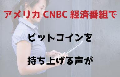 アメリカCNBC経済番組でビットコインを持ち上げる声が