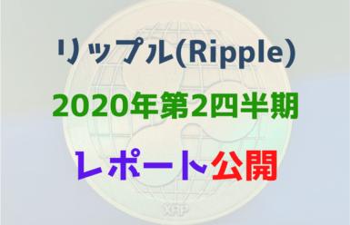 リップル(Ripple)が2020年第2四半期レポートを公開!XRP高騰で注目を集める