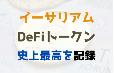 ETH、DeFiトークンが史上最高を記録!DeFi dappsは全トランザクションの92%
