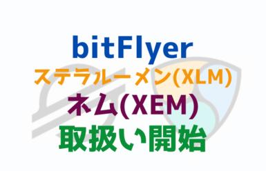 bitFlyer アルトコイン販売所、ステラルーメン(XLM)、ネム(XEM)取扱い開始