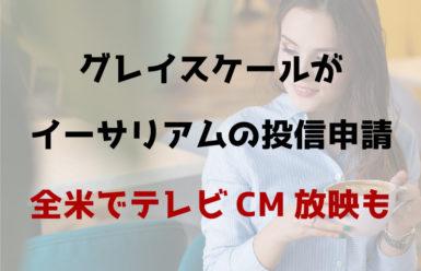 グレイスケールがETH投信申請|全米でテレビCMも放映で一気に活性化か
